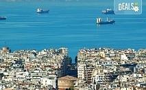 Екскурзия през октомври до Солун и Паралия Катерини! 2 нощувки със закуски, транспорт и екскурзовод от агенция Поход!