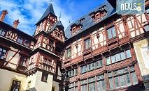 Екскурзия през септември в Букурещ и Трансилвания с Дари Травел! 2 нощувки със закуски и транспорт, посещение на замъците Пелеш и Пелишор, Бран и замъка на Дракула!