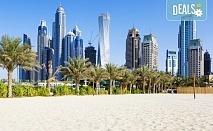 Екскурзия през септември до екзотичния Дубай! 4 нощувки със закуски в хотел 3* или 4*, самолетен билет, ръчен багаж и трансфери, обслужване на български език от представител на място!