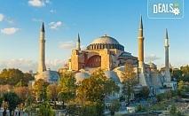 Екскурзия през септември до Истанбул и Одрин! 2 нощувки със закуски, транспорт и екскурзовод от Поход!