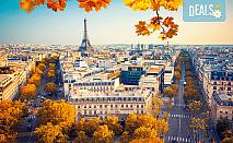Екскурзия през септември до Париж, Страсбург, Милано, Женева и Инсбрук с 9 нощувки и закуски, транспорт и богата програма с екскурзовод!