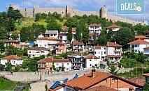 Екскурзия през юли до Скопие и Охрид с туроператор Поход! Транспорт, 1 нощувка със закуска и екскурзоводско обслужване!