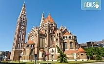Екскурзия през юни до Братислава, Прага и Сегед! 4 нощувки със закуски, транспорт и екскурзоводско обслужване!