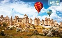 Екскурзия през юни до Кападокия, Ескишехир, Коня и Анкара! 5 нощувки с 5 закуски и 2 вечери, транспорт, посещение на град Акшехир и гроба на Настрадин Ходжа, екскурзоводско обслужване!