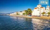 Екскурзия през юни или септември до Паралия Катерини и Солун, с възможност за посещение на Метеора! 2 нощувки със закуски, транспорт и магистрални такси!