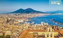 Екскурзия до Рим, Неапол и Бари за Септемврийските празници! 4 нощувки и закуски, транспорт, посещение на Янина и Игуменица в Гърция!