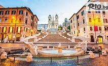Екскурзия до Рим! 3 нощувки със закуски + двупосочен самолетен билет, летищни такси и пълна туристическа програма с гид, от Вени Травел