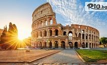 Екскурзия до Рим! 3 нощувки със закуски + самолетни билети и възможност за посещение на Ватикана и Орвието, от Арена Холидейз