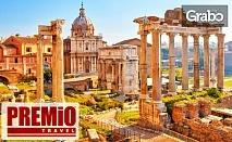 Екскурзия до Рим и перлите на Тоскана! 7 нощувки със закуски, плюс самолетен билет
