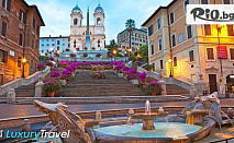 Екскурзия до Рим през Март и Април! 3 или 4 нощувки + самолетен билет, летищни такси и екскузовод, от Луксъри Травел