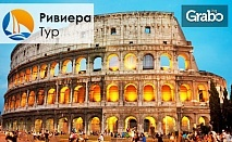 Екскурзия до Рим през Януари, Февруари или Март! 3 нощувки със закуски, плюс самолетен транспорт и възможност за Тиволи