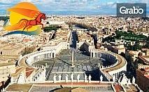 Екскурзия до Рим през Януари! 3 нощувки със закуски, плюс самолетен билет и туристическа обиколка