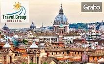 Екскурзия до Рим през Януари! 3 нощувки със закуски, плюс самолетен билет