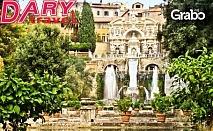 Екскурзия до Рим през Юли! 4 нощувки със закуски, плюс самолетен транспорт и възможност за посещение на Тиволи
