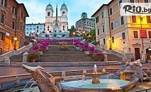 Екскурзия до Рим през Юли! 3 нощувки със закуски + самолетен транспорт, летищни такси, ръчен багаж, пътни такси и възможност за посещение на Флоренция, от Bulgarian Holidays