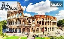 Екскурзия до Рим и Соренто през Май! 5 нощувки със закуски, плюс самолетен билет и възможност за Неапол и остров Капри
