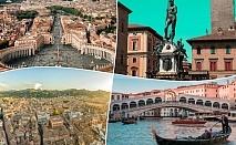 Екскурзия до Рим, Ватикана, Флоренция, Болоня и Венеция,  Италия. 5 нощувки на човек със закуски + транспорт от ТА България Травъл