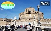 Екскурзия до Рим, Венеция, Флоренция, Болоня, Пиза и Любляна! 5 нощувки със закуски, плюс транспорт