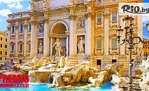 Екскурзия до романтичен Рим и перлите на Тоскана! 7 нощувки със закуски, самолетни билети, летищни такси, багаж, трансфер и екскурзовод, от Премио Травел