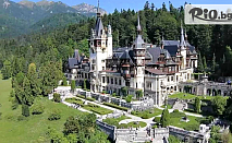 Екскурзия до Румъния - Букурещ, Замъка на Граф Дракула и Брашов! 2 нощувки, закуски, транспорт и туристическа програма, от Bulgaria Travel