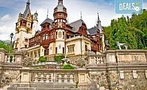 Екскурзия до Румъния, с Караджъ Турс! 2 нощувки със закуски в хотел 2/3*, транспорт, посещение на