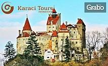 Екскурзия до Румъния! 2 нощувки със закуски, плюс транспорт и посещение на МОЛ Контрочени в Букурещ