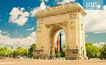 Екскурзия до Румъния в период по избор! 2 нощувки със закуски в Синая, транспорт, водач и възможност за посещение на Бран, Брашов и Сигишоара!