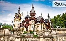 Екскурзия до Румъния с посещение на Букурещ, Синая, Бран и Брашов! 2 нощувки със закуски в хотел 2/3* + автобусен транспорт и водач, от Караджъ Турс