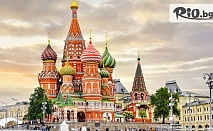 Екскурзия до Русия - Москва и Санкт Петербург! 7 нощувки със закуски + екскурзии с обеди и входни такси, билет за скоростния влак, самолетен билет, летищни такси, от Дрийм Холидейс