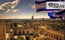 Екскурзия със самолет до Йерусалим, Израел - 4 нощувки със закуски в хотели 3*/4* и 3 вечери на цени от 1198лв, от Туристическа агенция Angel Travel