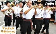 Екскурзия до Сърбия за фестивала в Гуча! 2 нощувки със закуски, плюс транспорт