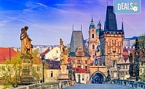 Екскурзия до сърцето на Европа през март! 5 нощувки със закуски в Прага и Братислава, самолетен билет, транспорт с автобус и водач от Дари Травел