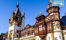 Екскурзия до съседна Румъния през пролетта! 1 нощувка със закуска в Синая, транспорт от Варна, екскурзовод и възможност се посещение на Бран и Брашов