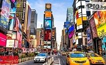 Екскурзия до САЩ и Канада! 13 нощувки със закуски + самолетен транспорт, летищни такси, екскурзовод и богата програма, от Премио Травел