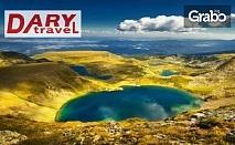 Екскурзия до Седемте рилски езера, Рилския манастир и Паничище! Нощувка със закуска, плюс транспорт