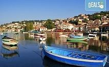 Екскурзия за 22 септември до Охрид, Скопие, Тирана и Дуръс! 2 нощувки със закуски, транспорт и екскурзовод от туроператор Поход!