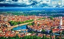 Екскурзия за 22 септември или през октомври до Загреб и Верона, с възможност за посещение на Венеция и Милано! 3 нощувки със закуски, транспорт и водач!