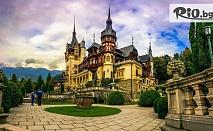 Екскурзия до Синая, Бран, Брашов и Букурещ, с посещение на