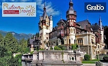 Екскурзия до Синая, Бран, Брашов и Букурещ през Март! 2 нощувки със закуски, плюс транспорт