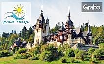 Екскурзия до Синая и Букурещ! 2 нощувки със закуски, плюс транспорт и възможност за Бран, Брашов и Сигишоара