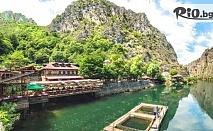 Екскурзия до Скопие и каньона Матка за 3-ти Март! Нощувка със закуска и вечеря с жива музика + автобусен транспорт и екскурзовод, от ТА Поход