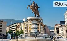 Екскурзия до Скопие, Охрид, Битоля! 2 нощувки със закуски, транспорт и възможност за посещение на манастира Свети Наум, Струга и Калище, от Караджъ Турс