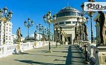 Екскурзия до Скопие, Охрид, Битоля! 2 нощувки със закуски и 1 вечеря, автобусен транспорт и възможност за посещение на манастира Свети Наум, Струга и Калище, от Караджъ Турс