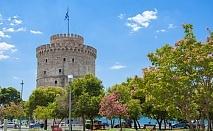 Екскурзия до Солун за Цветница! 1 нощувка със закуска в хотел Sun Beach 4*, транспорт и екскурзоводско обслужване!