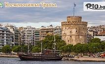 Екскурзия до Солун и Метеора! 2 нощувки със закуски на Олимпийската Ривиера + автобусен транспорт, от Космополитън Травъл