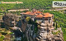 Екскурзия до Солун и Метеора! 2 нощувки със закуски в хотел на Олимпийската Ривиера + автобусен транспорт, от Космополитън Травъл
