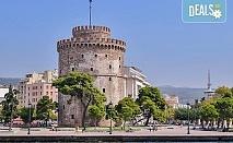 Екскурзия до Солун и Олимпийската ривиера, Гърция! 2 нощувки със закуски, транспорт и възможност за посещение на Метеора!