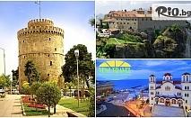 Екскурзия до Солун, Паралия Катерини и Метеора! 2 нощувки със закуски, транспорт и екскурзовод през Ноември, от Вени Травел