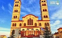 Екскурзия до Солун и Паралия Катерини през ноември! 2 нощувки със закуски в хотел 3*, екскурзовод и транспорт