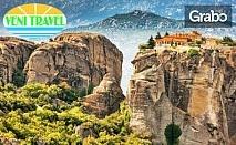 Екскурзия до Солун и Паралия Катерини, с възможност и за Метеора! 2 нощувки със закуски, плюс транспорт